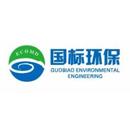 青岛国标环保有限公司