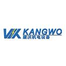 广东康沃机电设备有限公司