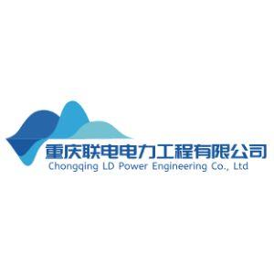 重庆联电电力工程有限公司