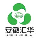 安徽省汇华环保科技有限公司