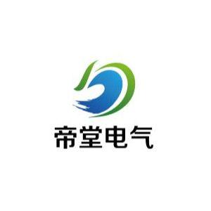 安徽省帝堂电气工程有限公司