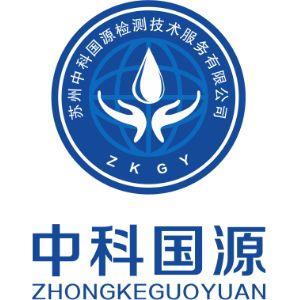 苏州中科国源检测技术服务有限公司