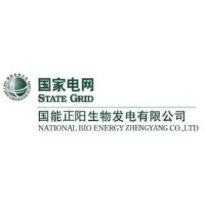 国能正阳生物发电有限公司