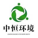 成都中恒环境科技股份有限公司