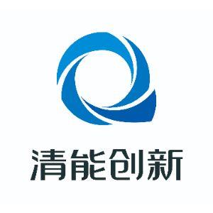 北京清能创新环境工程科技有限公司