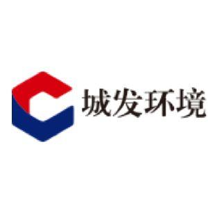 城发环保能源(西平)有限公司