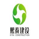 海南熙泰建设工程有限公司
