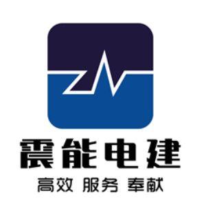 内蒙古震能电力建设有限公司
