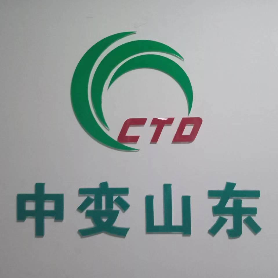 广州中变电力工程设计有限公司山东分公司