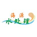 东莞市海源水处理有限公司