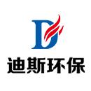 广州迪斯环保设备有限公司
