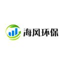 海风环保技术(广州)有限公司