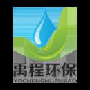河北禹程环保科技有限公司