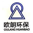湖南省欧朗环保科技有限公司