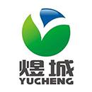 湖南省煜城环保科技有限公司