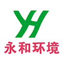 湖南永和环境工程有限公司