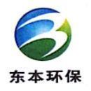 江苏东本环保工程有限公司
