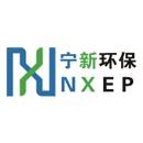 宁新环保科技(上海)有限公司