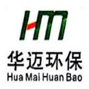 上海华迈环保工程有限公司