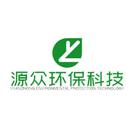 上海源众环保科技有限公司