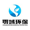 四川零域环保科技有限公司