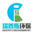 四川瑞普斯环保科技有限公司