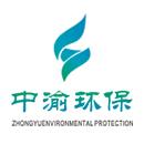西安中渝环保节能科技有限公司