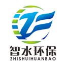 浙江智水环保科技有限公司