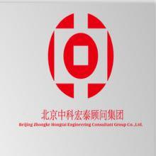 北京中科宏泰顾问集团有限公司