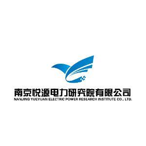 南京悦源电力研究院有限公司