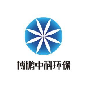 北京博鹏中科环保科技有限公司