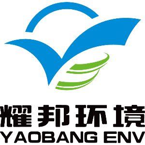 湖北耀邦环境产业有限公司