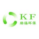 励福(江门)环保科技股份有限公司