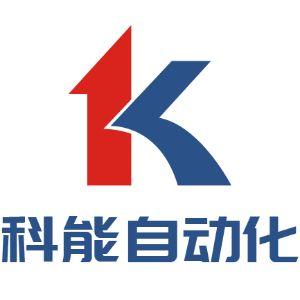 南京科能自动化技术有限公司