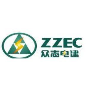 河南众志电力建设工程有限公司