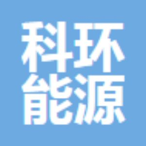 山东科环新能源科技有限公司