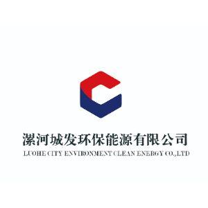 漯河城发环保能源有限公司