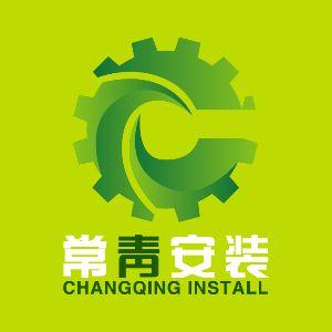 吴江市常青工业设备安装有限公司
