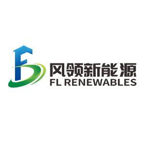 上海风领新能源有限公司