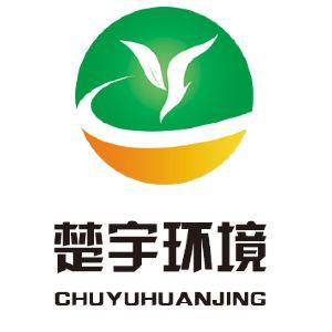 河北楚宇环境工程有限公司