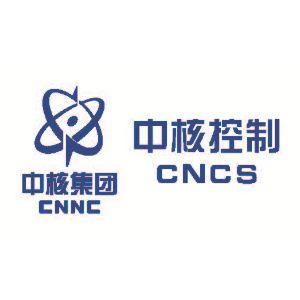 中核控制系统工程有限公司