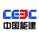 中国能源建设集团华中电力试验研究院有限公司