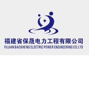 福建省保晟电力工程有限公司