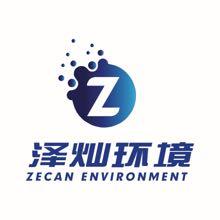杭州泽灿环境科技有限公司