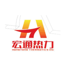 黑龙江宏通热力有限公司生物质热电分公司