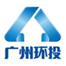 广州环保投资集团有限公司