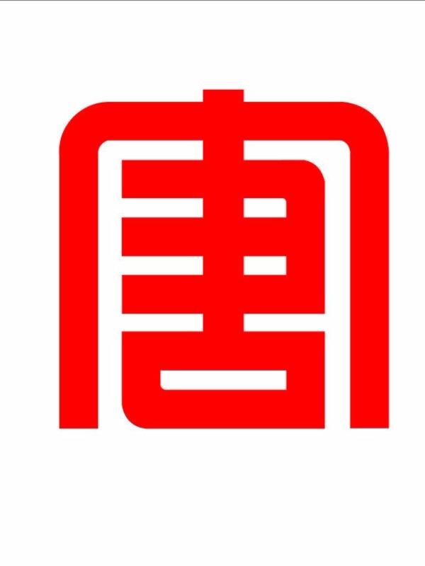 中国大唐集团有限公司广东分公司