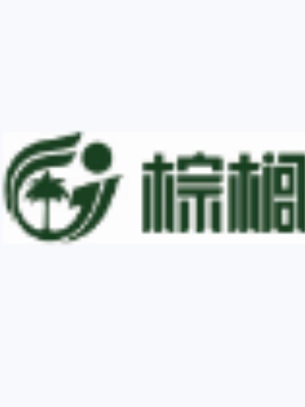 棕榈生态城镇发展股份有限公司郑州分公司