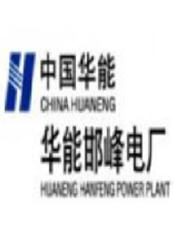 河北邯峰发电有限责任公司