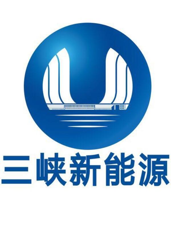 三峡(凉山)能源投资有限公司